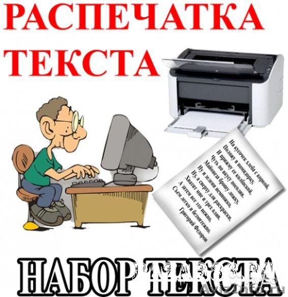 Как редактировать сканированный текст
