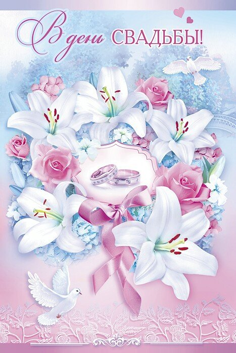 Открыток свадьбу, мир открыток в усть каменогорске