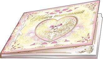 Купить Книга пожеланий Арт. 78215