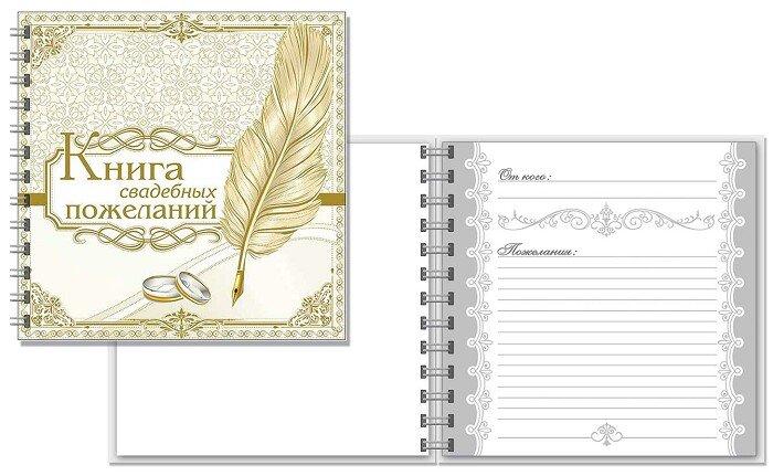Купить Книга свадебных пожеланий Арт. 54.52.045