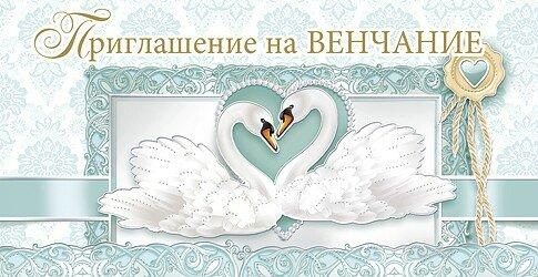 Графики картинки, приглашение на венчание открытка