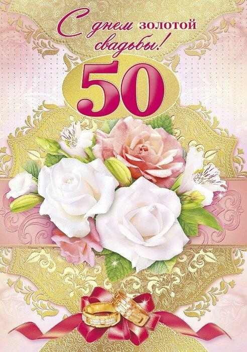 Открытка золотая свадьба 50 лет, открытки рождеством пресвятой