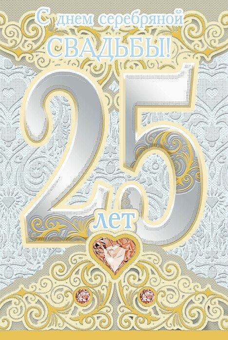Картинки с днем свадьбы 25 лет серебряная
