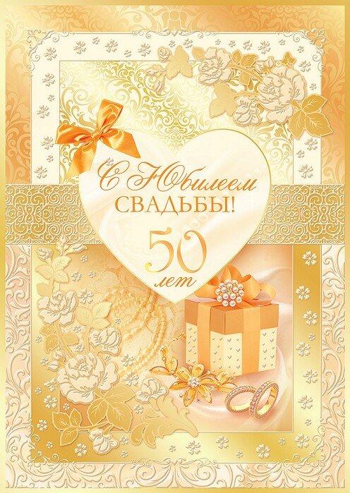 С 50 летием свадьбы картинки, цветы блестяшка