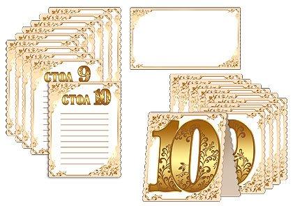 Купить План-рассадка гостей на торжестве Арт. 7100226