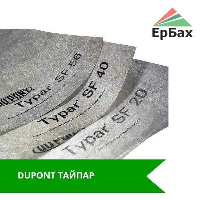 Гидроизоляция Тайпар Dupont
