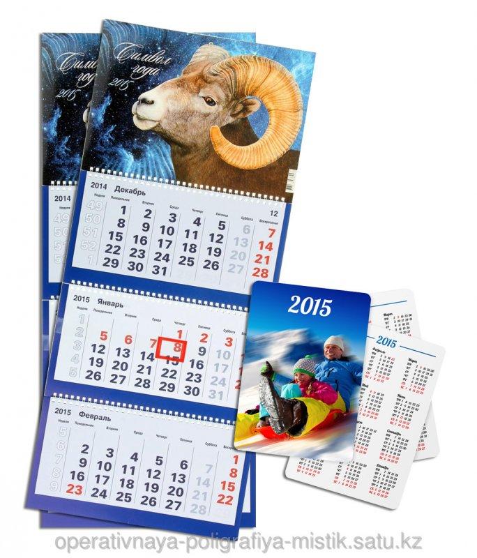 Купить Календари