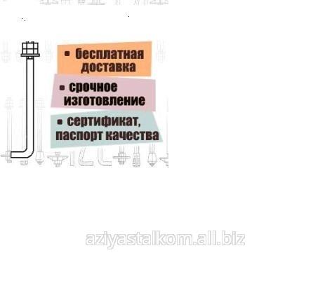 Анкера всех видов в Павлодаре