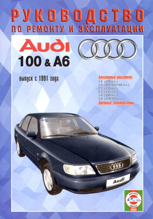 repair manuals of cars audi 100 a6 about 1991 gasoline izdatelstvo rh kz all biz 1991 Audi 100 Parts 1970 Audi 100