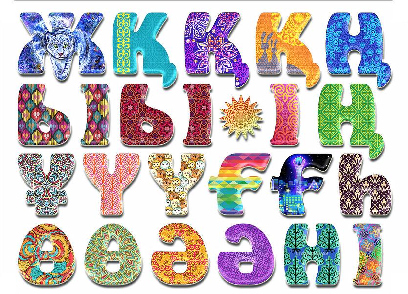 была самая картинки казакша алфавит заказе курьером предоставим