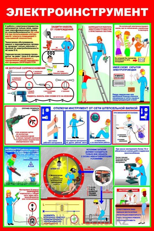 Инструкция безопасности при работе электроинструментами