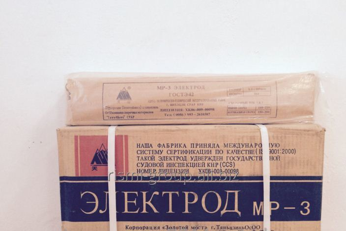 Электрод МР-3 ø 5,0 мм Золотой Мост