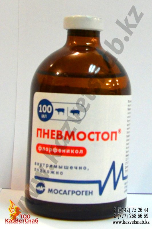 Купить Пневмостоп раствор для инъекций 100 мл