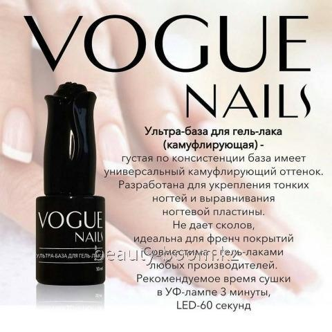 Buy Base the camouflaging Vogue Nails 10ml