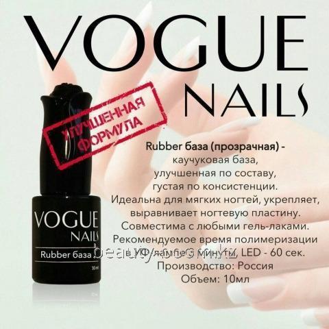 Купить Руббер база Vogue Nails 10ml