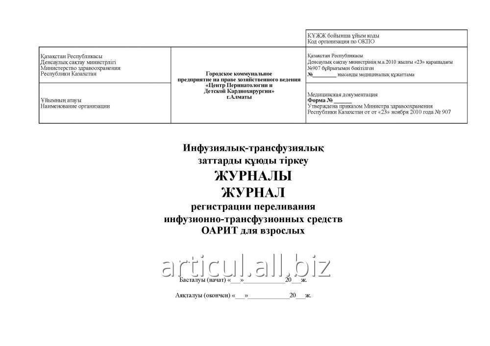 Журнал регистрации переливания инфузионно-трансфузионных средств