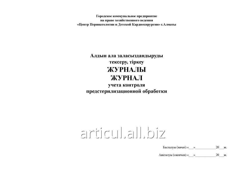 Журнал учета контроля предстерилизационной обработки