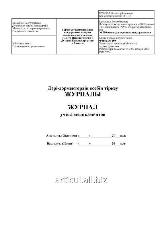 Log-book of medicines 280th form