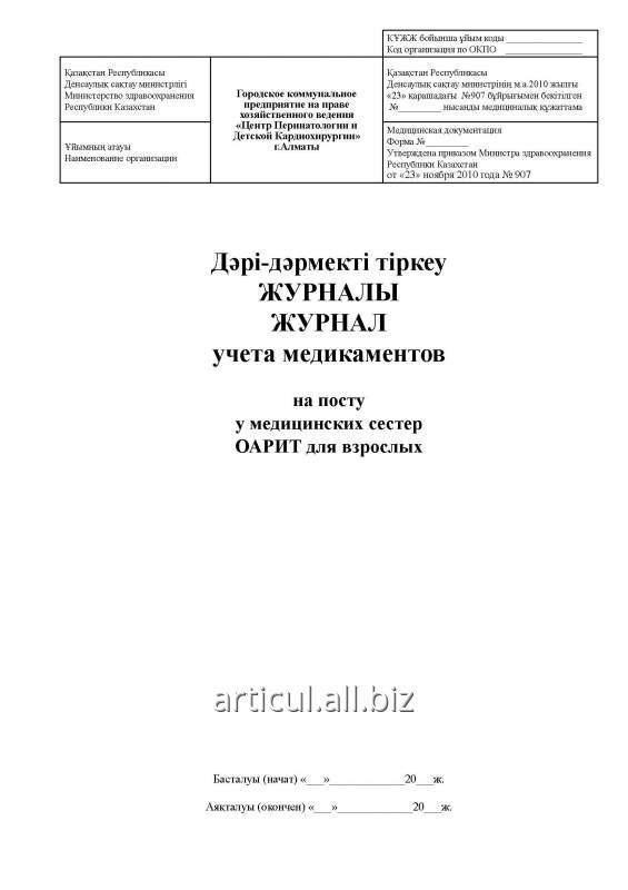Журнал учета медикаментов У старшей мед сестры2