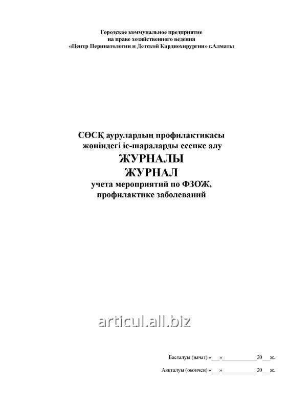 Журнал учета мероприятий по ФЗОЖ, профилактике заболеваний