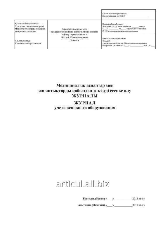 Журнал учета основного оборудования