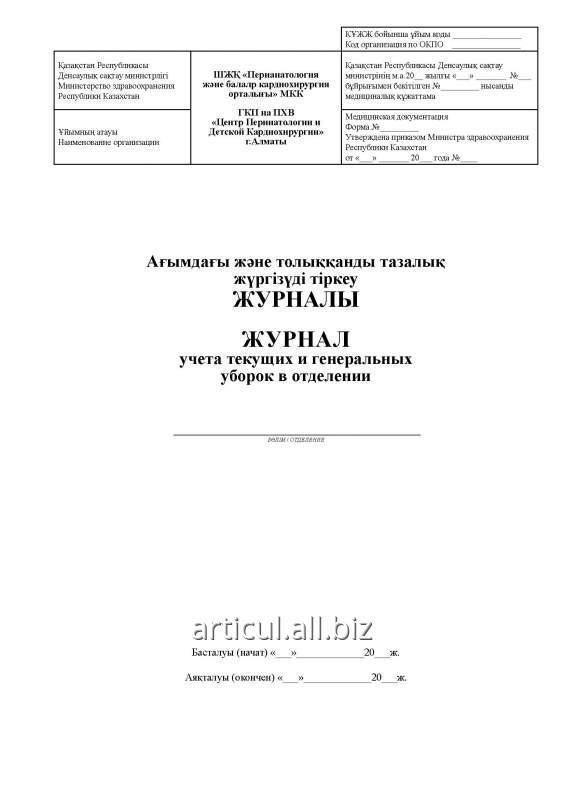 Журнал учета текущих и генеральных Уборок Книжный