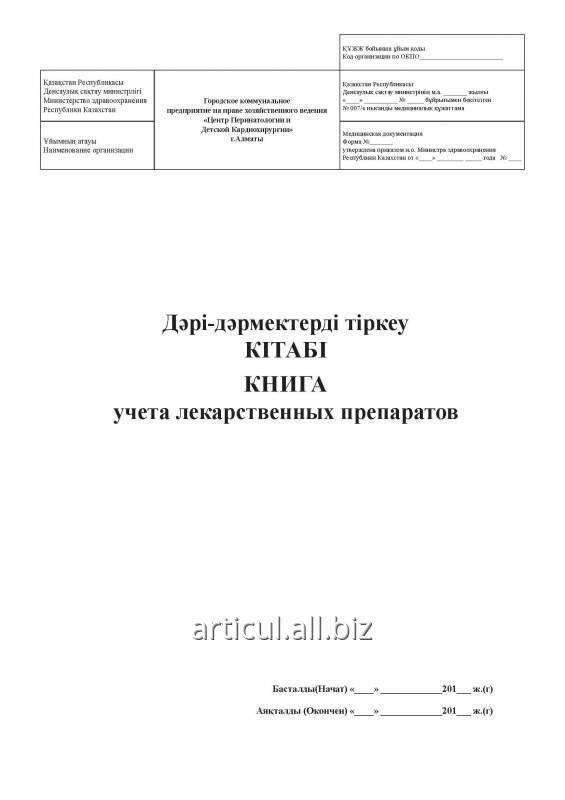 Книга учета лекарственных препаратов