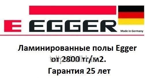 Купить Ламинат ЭГГЕР