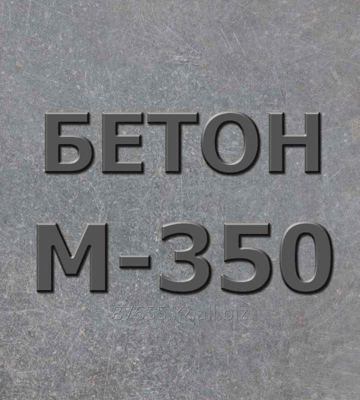 бетон b25 f200 w8