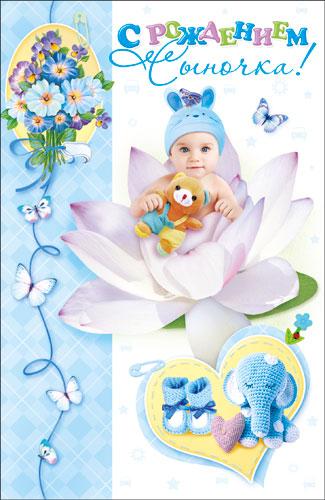 Картинки с рождением сына на татарском языке