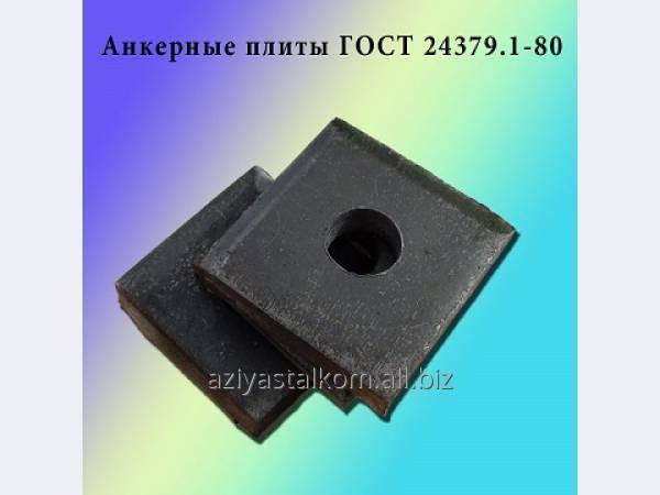 Анкерная плита М30, ГОСТ 24379.1-80