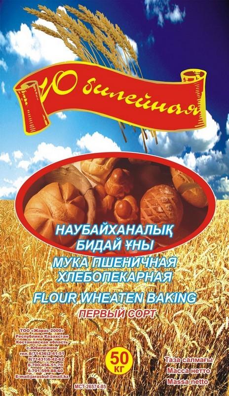 Купить Мука пшеничная хлебопекарная первого сорта Юбилейная
