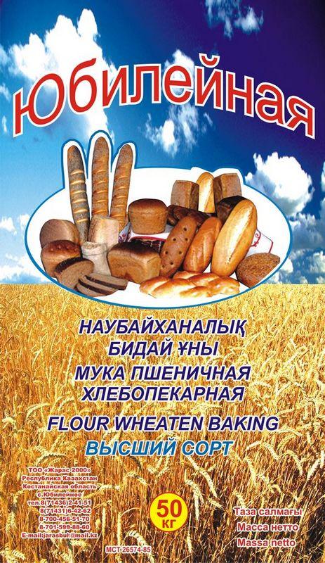 Купить Мука пшеничная хлебопекарная высшего сорта Юбилейная