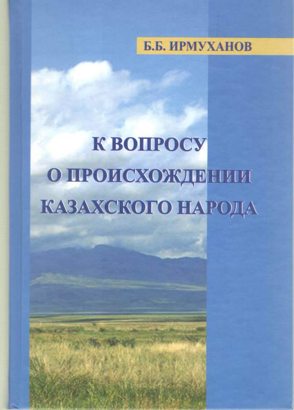 Buy To a question of an origin of the Kazakh people (the Soviet historiography)
