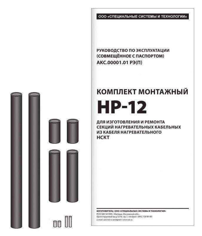 Комплект монтажный НР-12 ССТ