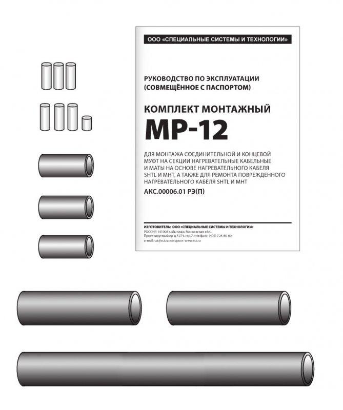 Комплект монтажный МР-12 ССТ