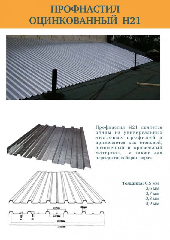 Buy Corrugated galvanized thickness 0.4 - H8, H12, H21, H27, H35.