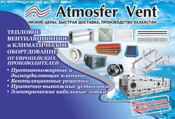 Купить Оборудование систем кондиционирования, Атмосфер Вент