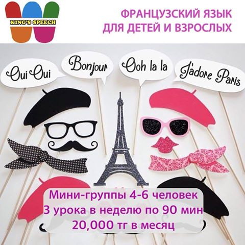 Buy French for children and adults