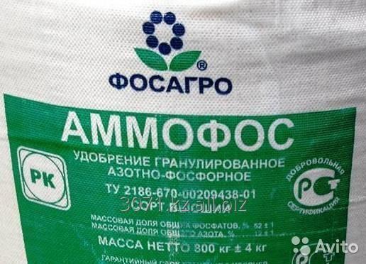 Buy Ammophos