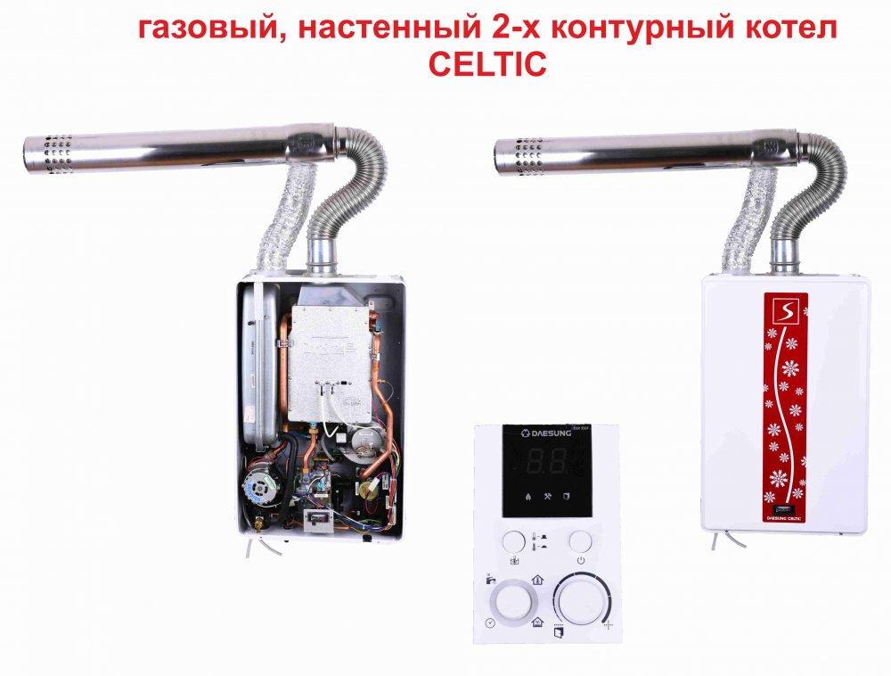 Газовый котел CELTIC (СЕЛТИК) ESR 2.25