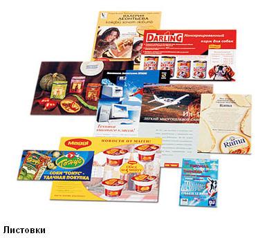 Buy Leaflets in Almaty