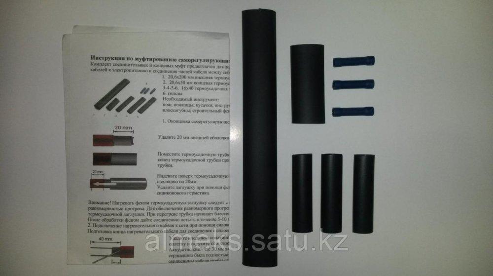 Комплект муфт для подключения саморегулирующихся кабелей