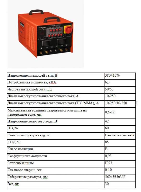 Аппараты сварочные инверторные,   Инверторный аппарат TIG 250P AC/DC (R62)