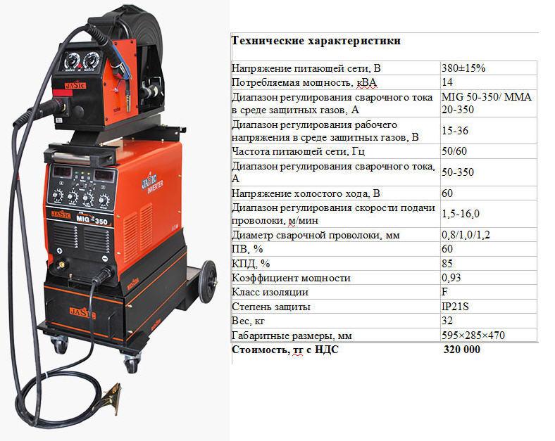 Полуавтоматы сварочные, Сварочный полуавтомат MIG 3500 (J72)
