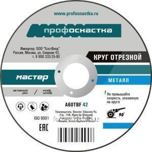 Buy Cutting wheel on mm metal No. 12, 125*2.5*22.23 Profosnastka Master type 41