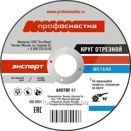 Buy Cutting wheel on metal No. 121, 355*3*25,4 of mm of Profosnastk Ekspert type 41