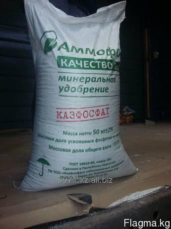 Купить Удобрение Аммофос