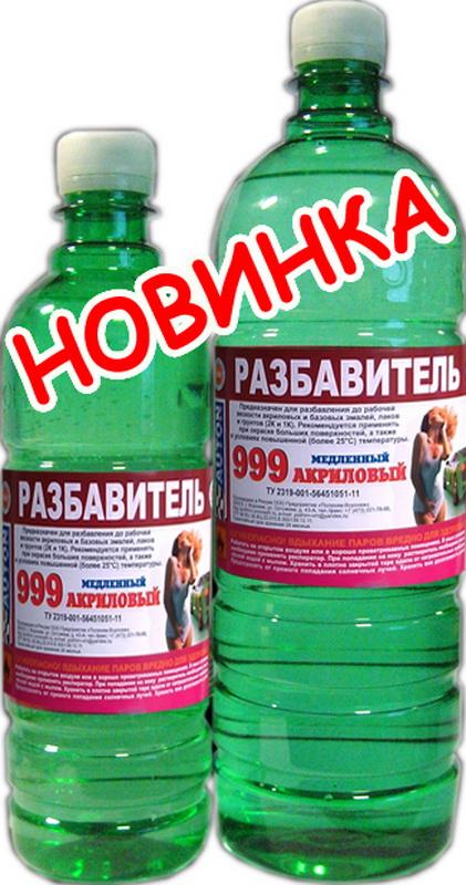 Купить Разбавитель 999 акриловый