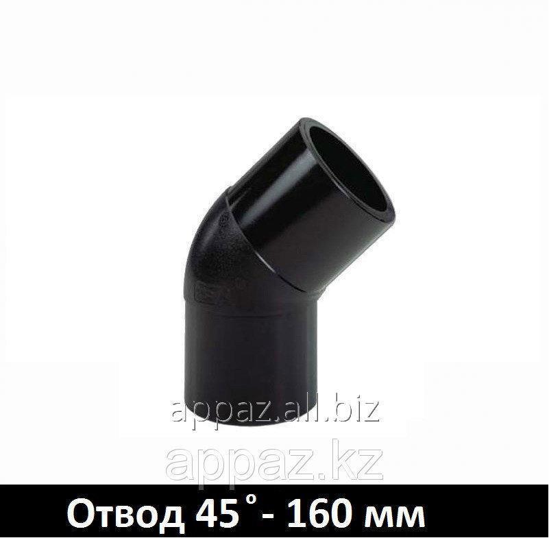 Купить Отвод 45 ͦ SDR 11 d.160 мм